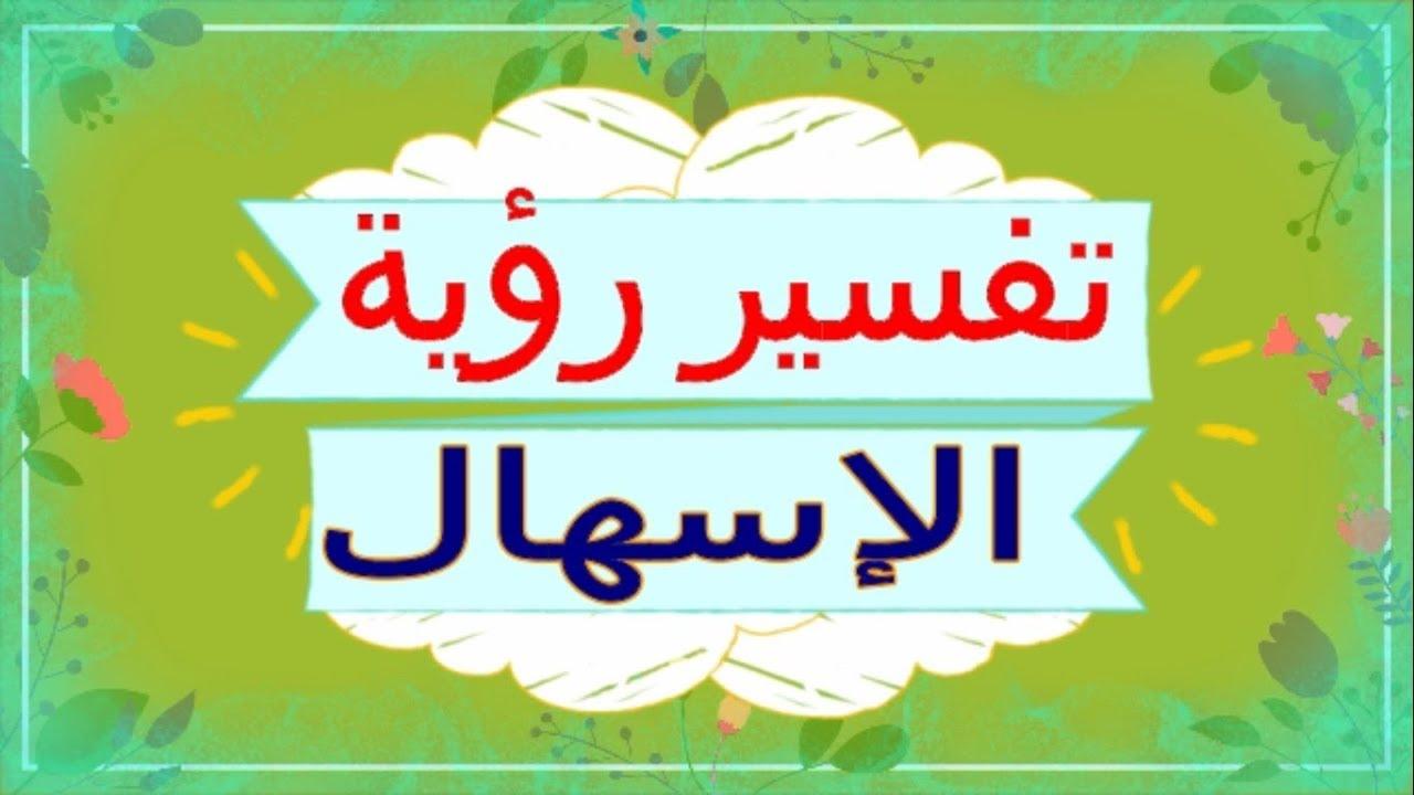 حلم و رؤيا الإسهال فى المنام تفسير النابلسى ابن سيرين ابن شاهين