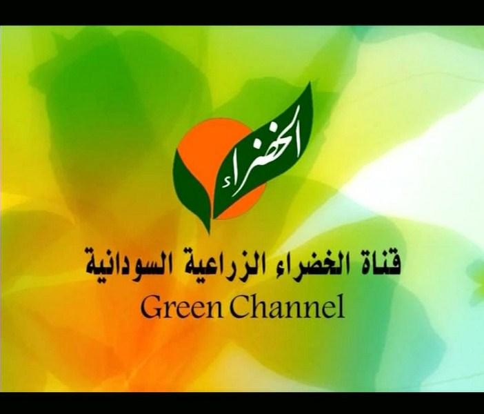تردد قناة الخضراء الزراعية السودانية
