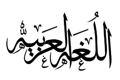 صورة شعار اليوم العالمي للغة العربية, 18 كانون الأول/ ديسمبر 2017