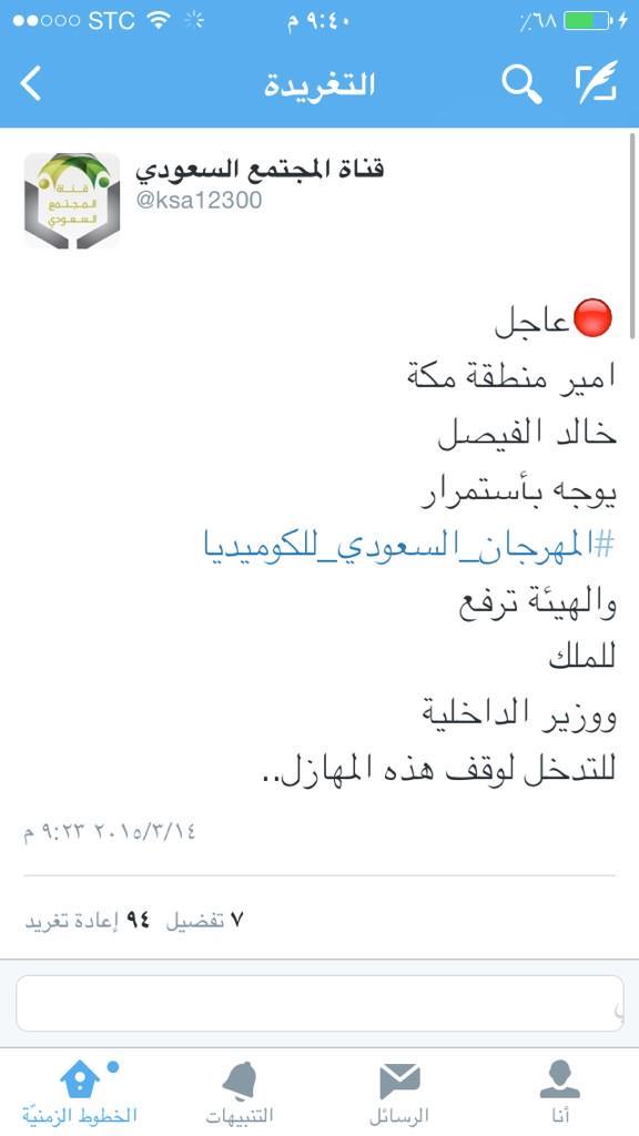تفاصيل واسباب قرار خالد الفيصل باستمرار المهرجان السعودي للكوميديا
