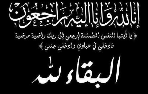 وفيات الأردن صباح اليوم الاثنين 28-4-2014 , عوض محمد غانم - معان