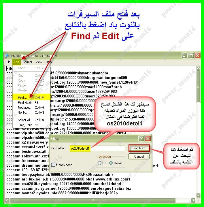 شرح التعديل على ملف سيرفرات ACamd , شرح طريقتى الرهيبه للتعديل على ملف سيرفرات ACamd