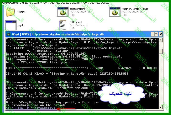 شرح برنامج keys.db_v_sids.db_SoftCam - برنامج لتحديث ملفات فك التشفير لكروات الستالايت 40571594348279587822