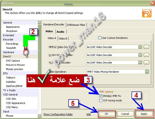 حل مشكلة انحصار الصوره فى ركن عند تكبير المشهد فى DVBViewer