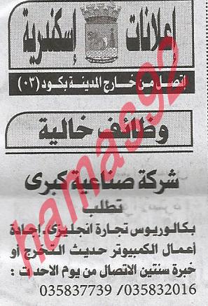 اعلانات وظائف جريدة الأهرام اليوم الأثنين15/4/2013