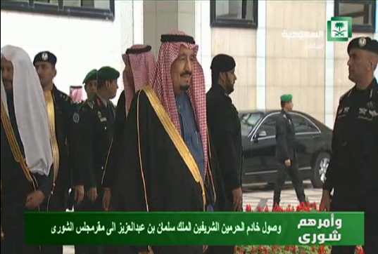 الملك سلمان بن عبد العزيز آل سعود يلقي الخطاب الملكي السنوي من منبر الشورى