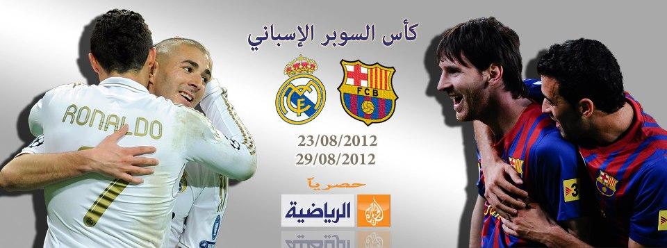 معلقي إياب كأس السوبر الإسباني بين ريال مدريد وبرشلونة 29/8/2012