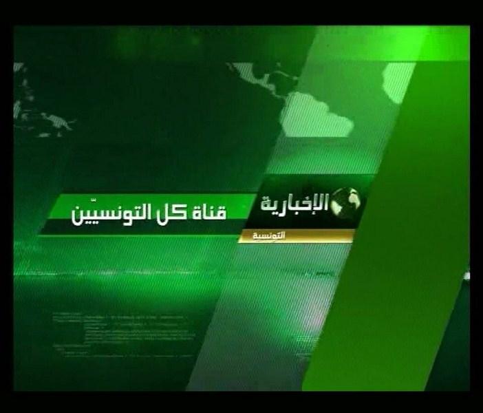 تردد قناة تونس الاخبارية الجديد على نيل سات 2013