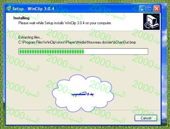 شرح تنصيب برنامج WinClip