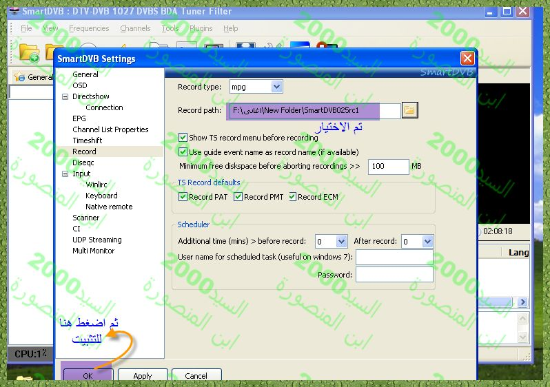 شرح تغير مكان التسجيل في برنامج SmartDVB