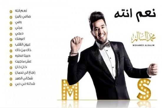 استماع و تحميل اغنية نعم انته mp3 , يوتيوب اغنية نعم انت محمد السالم 2016