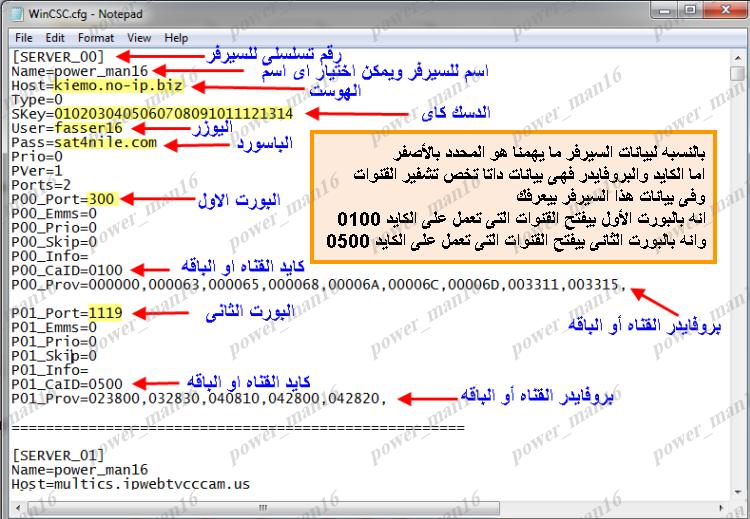 من البدايه حتى احتراف مشاهدة القنوات المشفره بالبلجن WinCSC وعرض للمشكلات والحلول 43579556840994981263