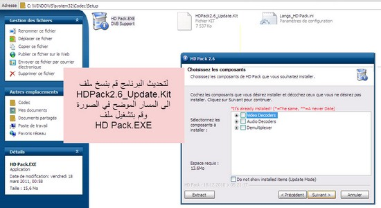 Driver Pack 1.3 الشامل لمعظم تعريفات الكروت الشهيره +شرح التفعيل 43608557373196586311