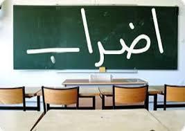 المعلمين تواصل إضرابها ولجنة التربية النيابية تعقد إجتماعاً اليوم 27-8-2014