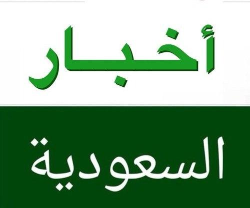 اخبار السعودية 5-11-2014 الموافق 12 محرم 1436