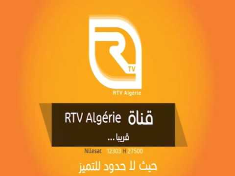 قناة RTV Algérie بدات بثها الفعلي بلائحة قنوات DTV Algerie على النايل سات