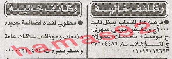 وظائف خالية جريدة الاخبار فى مصر الثلاثاء 26/3/2013