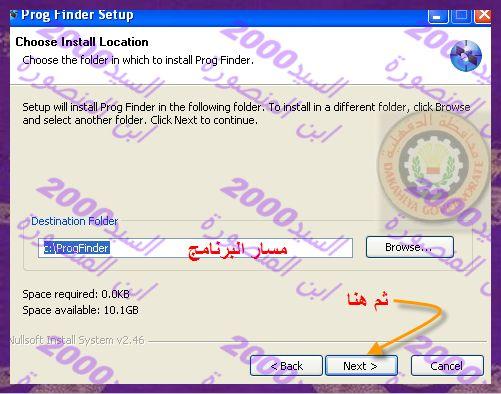 شرح وتنصيب Prog Finder