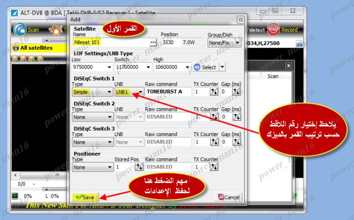شرح ضبط إعدادات الديزك للألت مع مجلد ديفايس محدث لحل مشكلة تشغيل الديزك