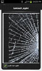 ���� ������ �������� ������� Broken Screen Android 2013 , ����� ���� �� ���� ���� ���� ������� ����