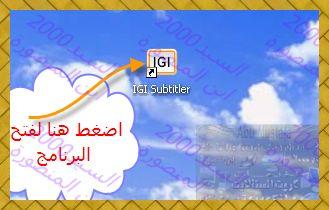 ترجمة الافلام الى العربية بواسطة IGI.Subtitler.v3.1