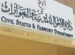 """اخبار الاردن اليوم الثلاثاء 2014/1/14 , عطل فني يشل عمل """"الاحوال المدنية"""" في عمان"""