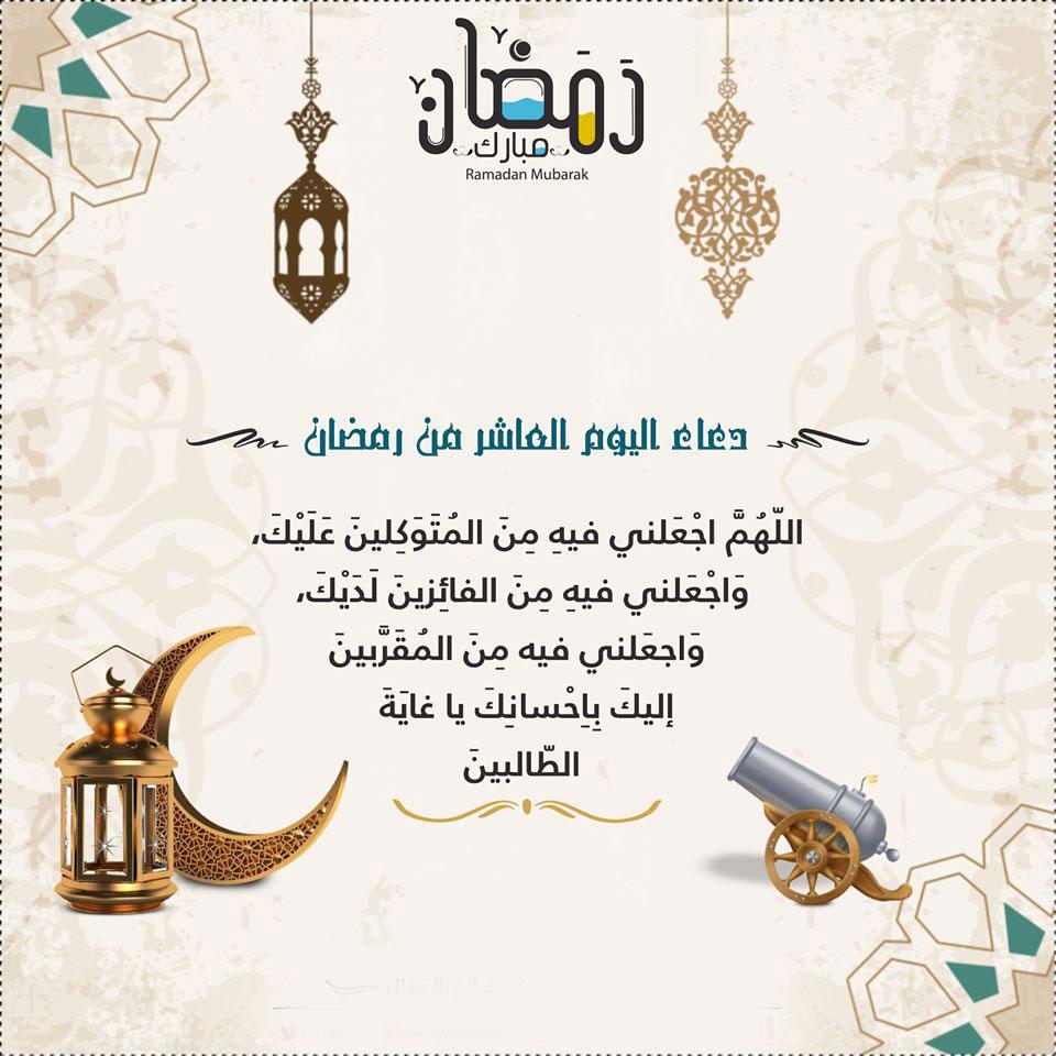 دعاء تاسع يوم رمضان مكتوب دعاء يوم 9 رمضان