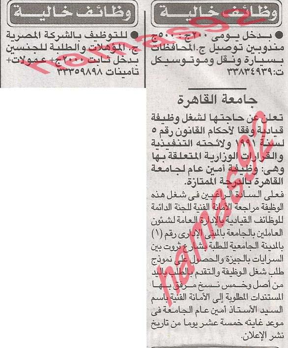 اعلانات الوظائف الخالية فى جريدة الاخبار الصادرة يوم الاربعاء 8-5-2013