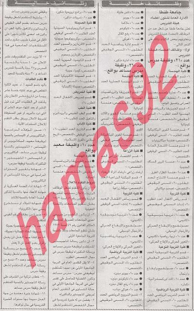 اعلانات الوظائف الخالية فى جريدة الاخبار اليوم الجمعة 10-5-2013