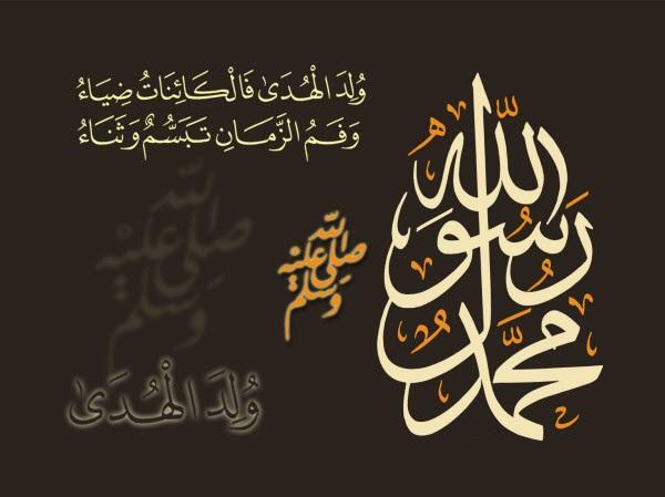 موعد اجازة المولد النبوى لعام 2015 في الأردن السعودية مصر و الدول العربية