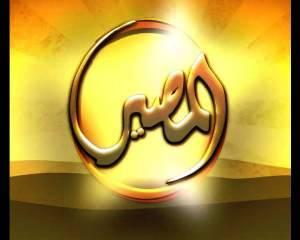 تردد قناة ﺍﻟﻤﺼﻴﺮ,تردد قناة ﺍﻟﻤﺼﻴﺮالجديد على نيل سات 2013