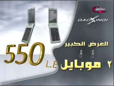 ظهور قناة Cairo Drama على القمر Eutelsat 8 West A, 8°W
