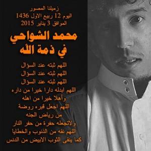 صور وفاة محمد الشواحي