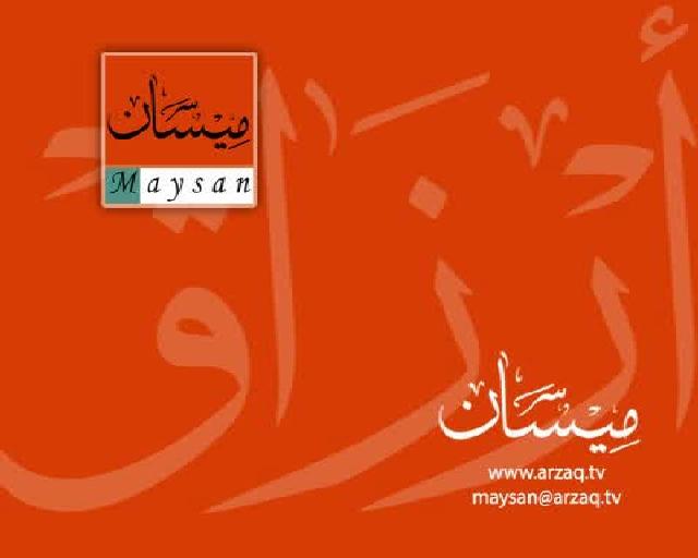 تردد قناة Maysan ,قناة Maysan , تردد قناة Maysan على النيل سات 2013
