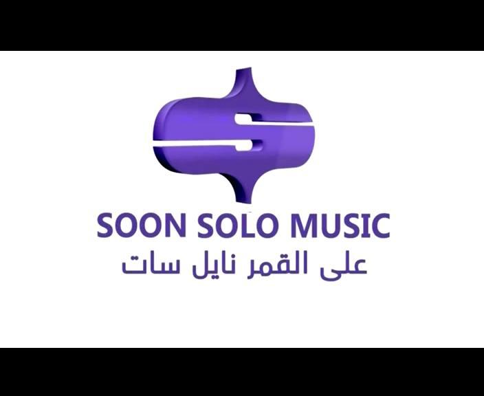 تردد قناه Solo music,تردد قناه Solo music الجديد على نيل سات 2013