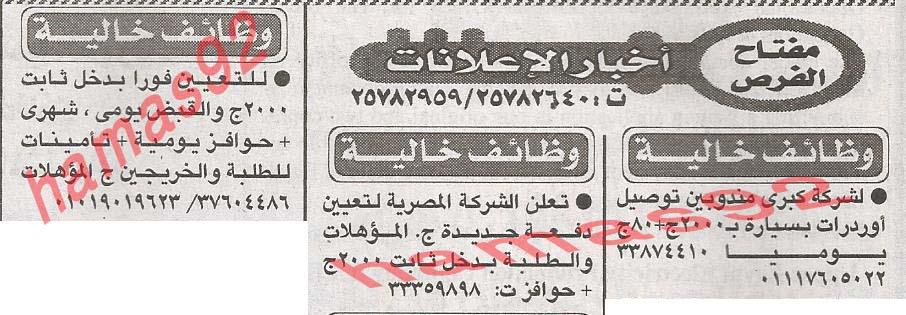 وظائف خالية جريدة الاخبار فى مصر الاثنين 1/4/2013