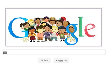Google celebrated the International Day of Children's Day Tuesday, November 20, 2013