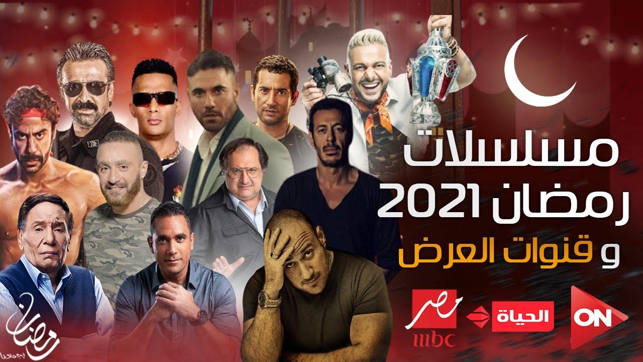 قنوات مسلسلات شهر رمضان 2021 بدقة كبيرة أبرز مسلسلاتها