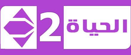 تردد قناة الحياة 2 بلونها البنفسجي