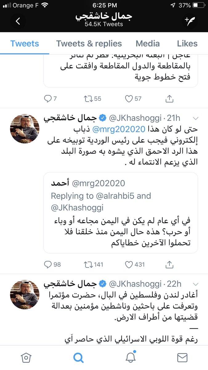 شاهد اخر تغريدة جمال خاشقجي يبدو انها اوجعتهم