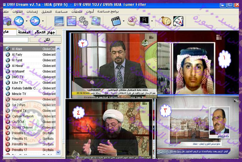 مشاهدة اكثر من قناة بواسطة Dvbdream
