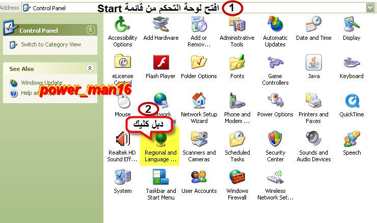 هنا حل مشكلة عدم ظهور أسماء القنوات باللغة العربية فى برامج العرض