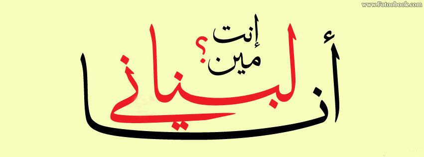 معلومات عن لبنان , علم لبنان , خلفيات متحركة لعلم لبنان , Flag of Lebanon