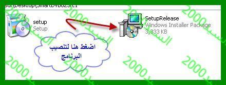 شرح تنصيب برنامج SmartDVB