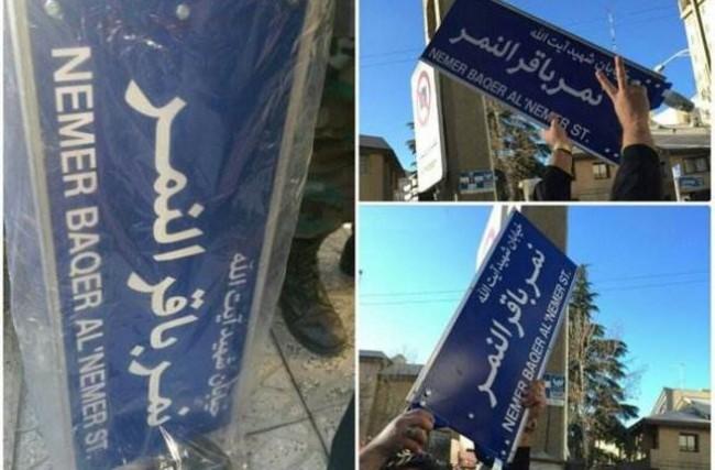 دولة ايران تطلق اسم نمر باقر النمر على شارع القنصلية السعودية