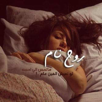 تعبيرات مصوره عن قلت النوم , صور مكتوب عليها كلمان عن النوم