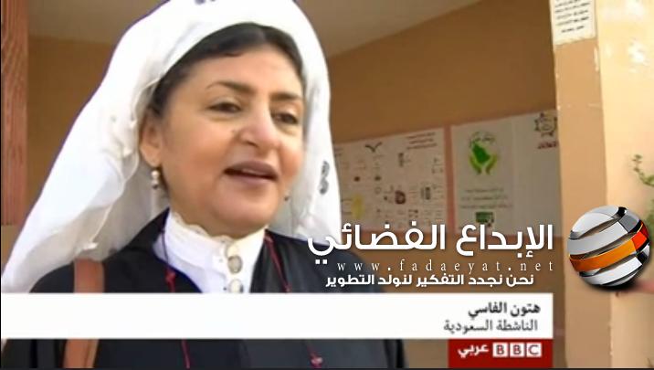 فيديو و صور أول امرأة تفوز في انتخابات المجالس البلدية في السعودية