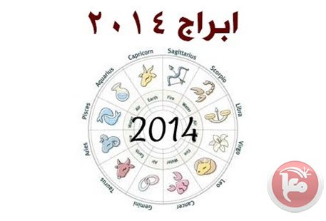 ما هي الألوان والديكور المناسبة لبرج القوس لسنة 2014