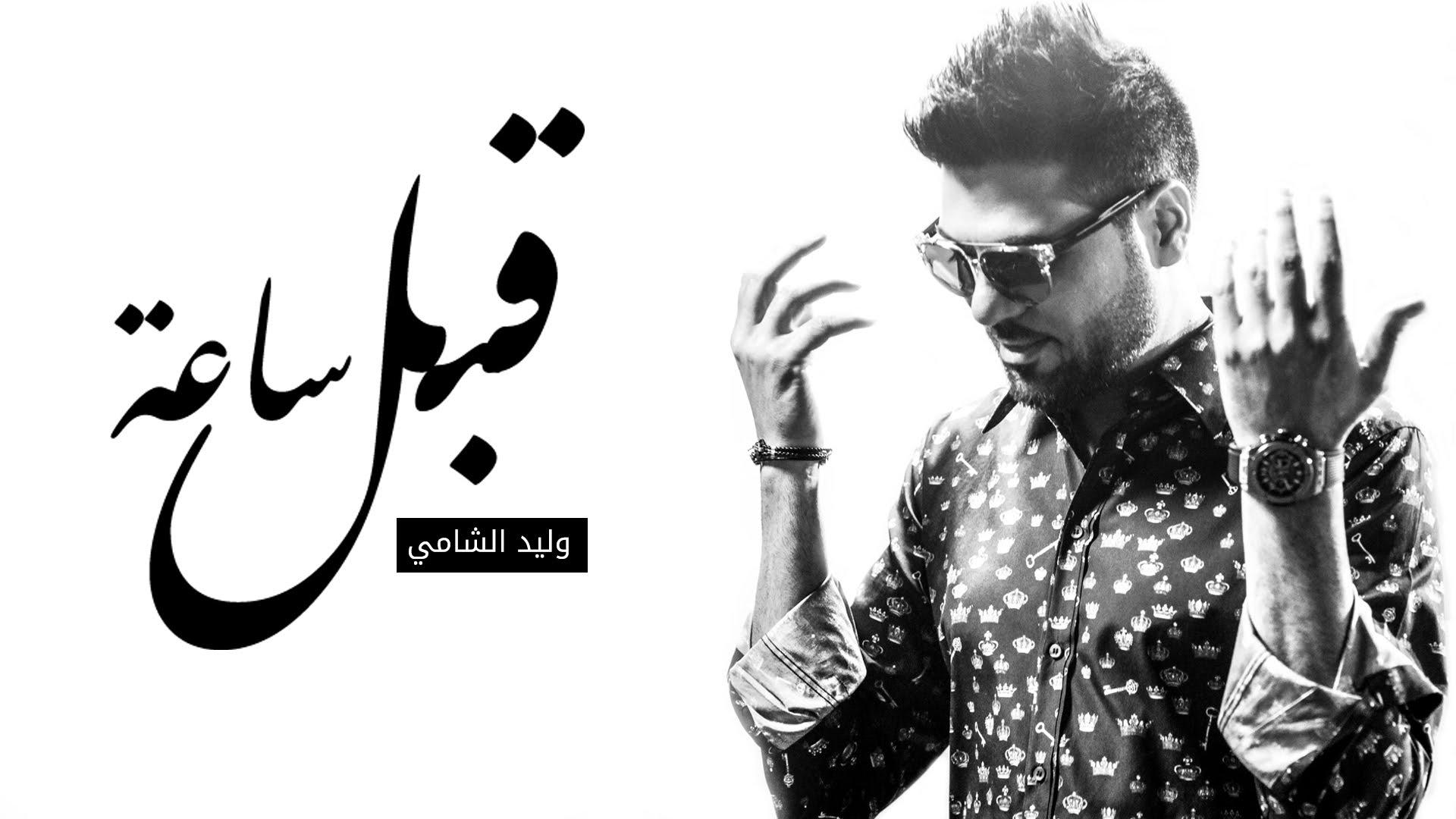 تحميل اغنية قبل ساعة mp3 وليد الشامي, استماع وتنزيل Waleed Al Shami Qabl Sa3a
