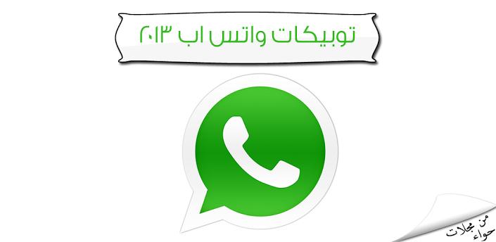 برنامج توبيكات واتس اب 2013 للاندرويد